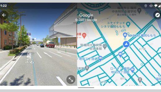 AndroidのGoogleマップがストリートビュー2画面分割表示に対応。さっそく試してみた