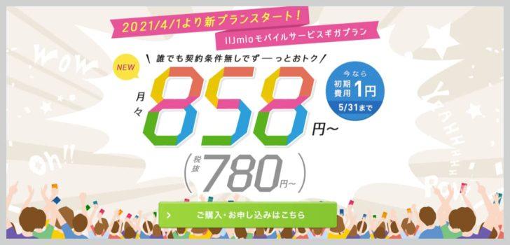 IIJmioの「ギガプラン」2GBで780円、音声なしeSIMが400円からの格安プランに進化した
