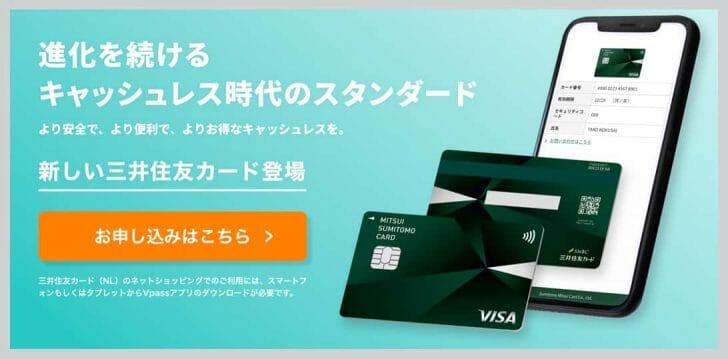ナンバーレスの三井住友カードが登場。タッチ決済でコンビニ払いが最大5%の超高還元率!