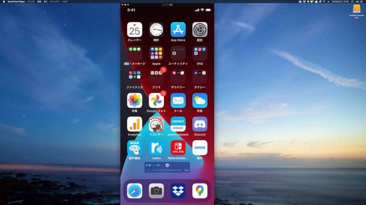 MacのQuickTime Playerで、iPhoneに流しているストリーミングなどを録音・録画する方法