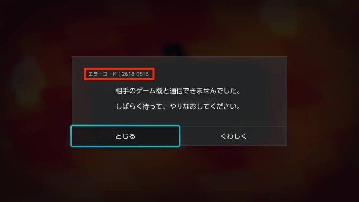 スプラトゥーン2などのオンラインゲームが遊べない「NAT越え失敗」の原因と解決方法【Switch】