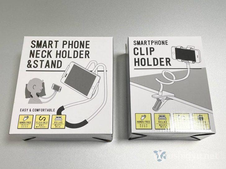 iPhoneやAndroidスマートフォンに使えるホルダー2種類