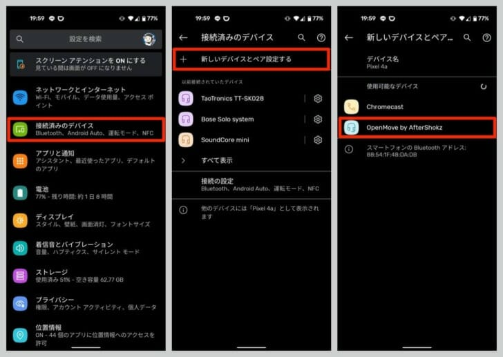 Androidの場合のOpenMove接続方法