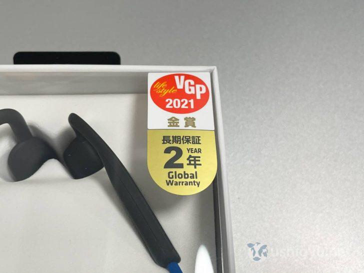 電化製品としては珍しく2年の長期保証