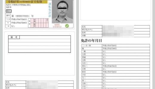 運転免許証をスマートフォンアプリで読み取れば、本籍地を調べられる。その方法を紹介