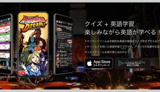 iPhoneアプリ「クイズで英語リスニング!アメリカンドリーム」クイズで楽しく英語を学べる!