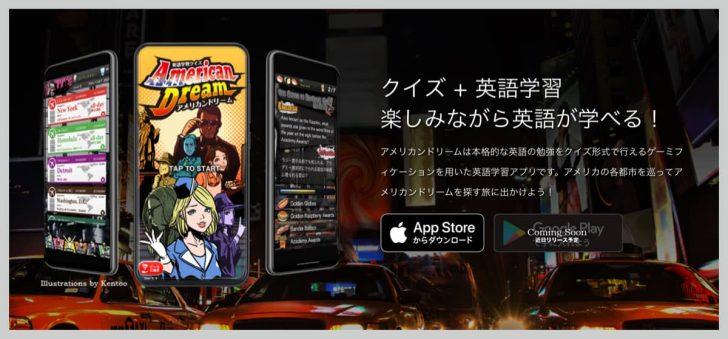 「英語学習クイズ!アメリカンドリーム」クイズで楽しく英語を学べるiPhoneアプリ