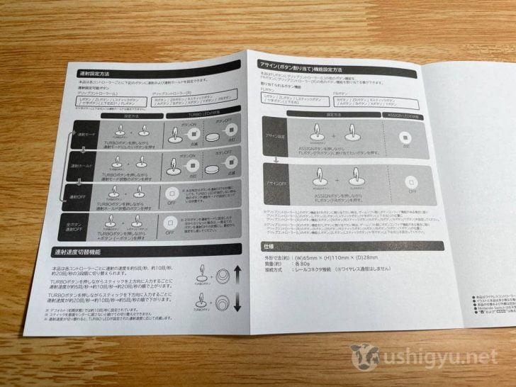 設定方法は、説明書に記載されています。覚えてしまえば簡単