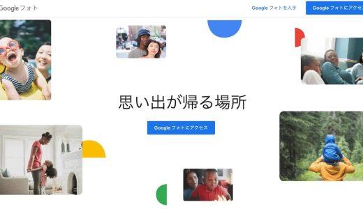 Googleフォトの写真・動画をダウンロードする手順。1枚ずつ、アルバム単位、全部一括DLする方法も