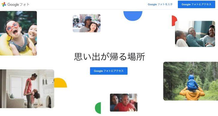 Googleフォトの写真・動画をダウンロードする方法