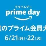 Amazonプライムデー前キャンペーン情報まとめ&セール対象商品ピックアップ。合計2,500円分のクーポンもらえる!