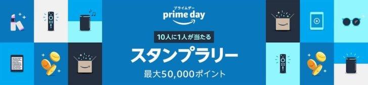 Amazonプライム会員は、最大50,000ポイントがもらえるスタンプラリーにエントリーしておこう