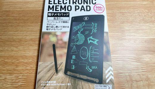ダイソーの550円電子メモパッドのコスパが凄い。約5万回、繰り返しメモを書いたりお絵描きして消せる