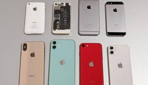 iPhoneはどのような歴史をたどってきたのか振り返る。初代〜3GからiPhone 12 Pro Maxまで