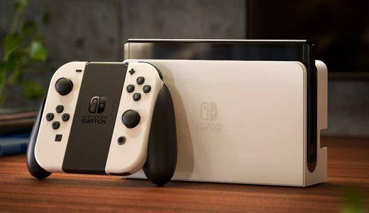 新しく発表された「Nintendo Switch 有機ELモデル」とこれまでのSwitchの違いは?比較して詳しく紹介