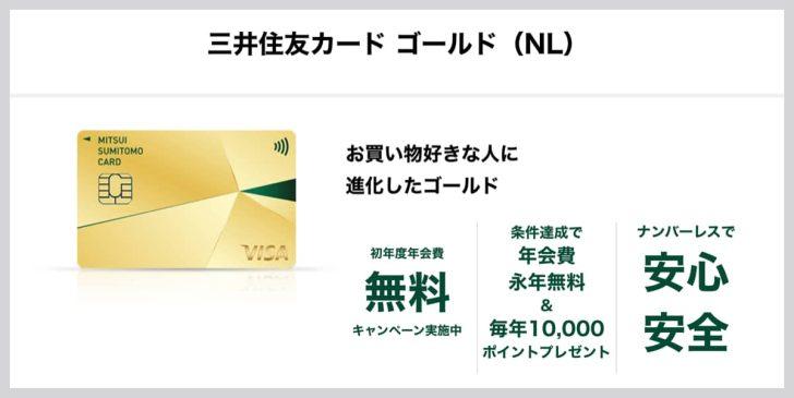 三井住友カード ゴールド ナンバーレス
