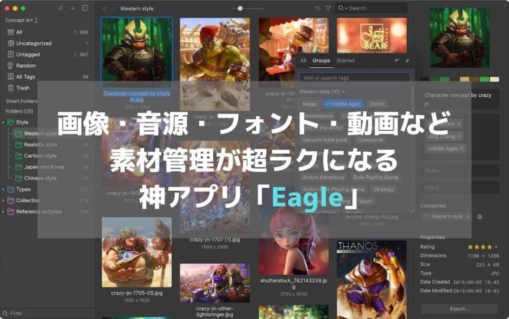 「Eagle」画像や音源、フォントなど素材の管理が超ラクになるMac・Windowsアプリ