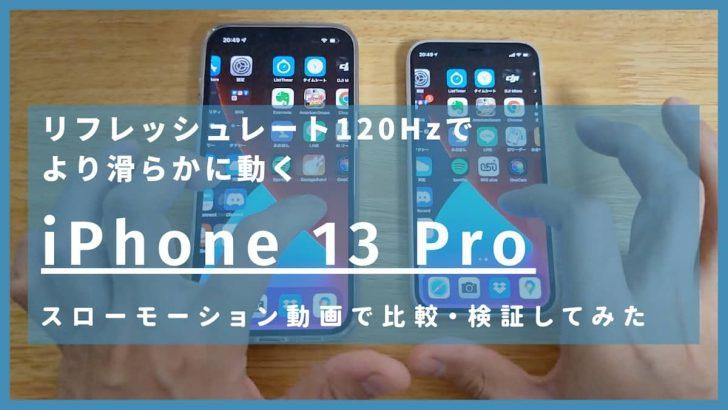 iPhone 13 Proはリフレッシュレートが120Hzになり、より滑らかな動きに。どう変わったのか、スロモ動画で12と比較
