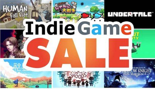 【終了】AmazonでSwitchインディーゲームが最大50%セール中。名作DLソフトをぜひ遊んでみてほしい