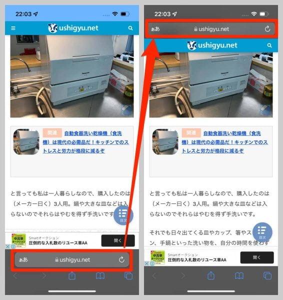 iOS 15のiPhoneで、Safariのアドレスバー(タブ)を上に移動させる方法
