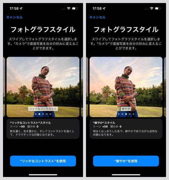 iPhone 13シリーズから使える、フォトグラフスタイルの設定方法と使い方