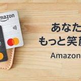 Amazon Mastercardがリニューアル、ゴールドがなくなり年会費無料のカード2種類に。コンビニで1.5%還元など変更点まとめ