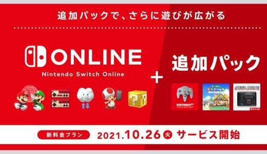 Nintendo Switch Online 追加パックが10/26開始。N64・メガドラのソフトが遊べるほか、あつ森の追加コンテンツつきで年4,900円