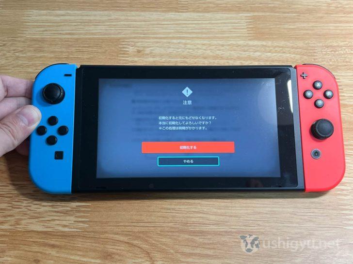 Nintendo Switchを初期化する方法
