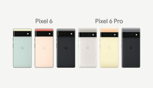 Pixel 6・6 Proの特徴や新機能まとめ。これまでのPixelとは何が違うか比較して買うべきか考える