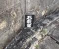 沖縄でよく見かける「石敢當(いしがんどう)」ってどういう意味?