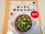 ごはん迷う芸人・博多華丸が厳選した福岡グルメが満載の本「食べずに終われんばい!」