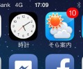 iPhone標準アプリとそら案内・そら気温を使えば、ホーム画面に日付/時間/降水確率/気温が表示できる!