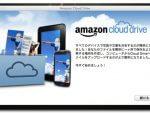 Amazon Cloud Drive:無料で5GB使えるクラウドストレージ。Dropboxより安く使い勝手も上々!