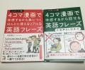 4コマ漫画でネイティブの英語表現が学べる本に続編が登場!日本人はあまり知らない、使えるフレーズが満載。