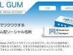 インパクト抜群の「ガム型」Twitter/Facebook名刺を簡単に作れる「SOCIAL GUM」