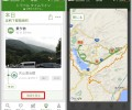 TripAdvisorアプリの「トラベルタイムライン」機能で旅を自動記録するのが楽しい