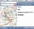 iPhoneの標準アプリ「マップ」のブックマーク機能で、家や行きつけを登録しておくと便利!