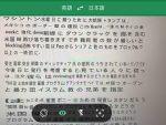 あふれる未来感とおバカな誤訳!iPhoneでGoogleリアルタイム翻訳アプリを試してみた
