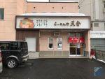 北海道・旭川の名店「らーめんや天金」正油が主役のコク深い醤油豚骨ラーメンであたたまる