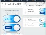 アプリ上から2タップで簡単注文!Amazonに仮想(バーチャル)ダッシュボタンが登場
