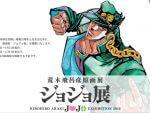 荒木飛呂彦原画展「ジョジョ展」が杜王町(仙台)、東京にて開催されます!