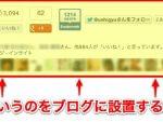 ブログにTwitterやFacebook、はてブ等SNSのシェアボタンを設置する方法と手順