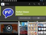 Nexus7で自炊本を読むなら「Perfect Viewer」無料のAndroid読書アプリ!